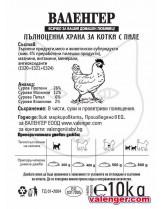 VALENGER - Суха храна за котки над 1 година с пиле - 10 кг.