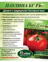 Домати - от серия Възродени Български Сортове -  ПАУЛИНА БГ F1 - 0.2 гр. -около 70-80 бр. семена